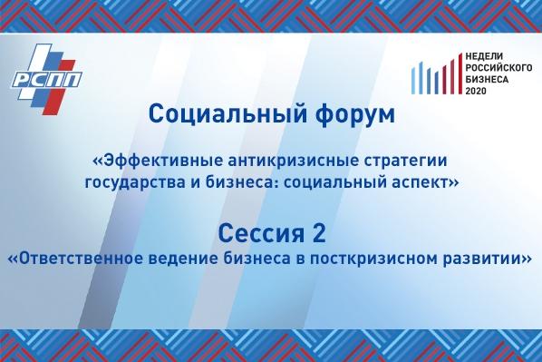 На Социальном форуме НРБ обсудили ответственное ведение бизнеса в посткризисном развитии