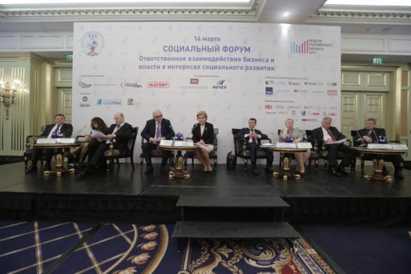 Социальный форум «Ответственное взаимодействие бизнеса и власти в интересах социального развития»