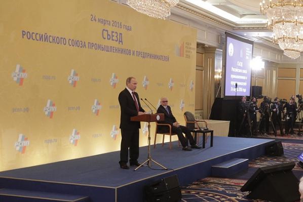На Съезде РСПП Владимир Путин заявил о снижении фискальной нагрузки на бизнес как о приоритетной задаче