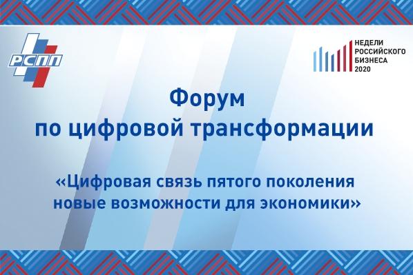 В рамках НРБ прошел Форум по цифровой трансформации