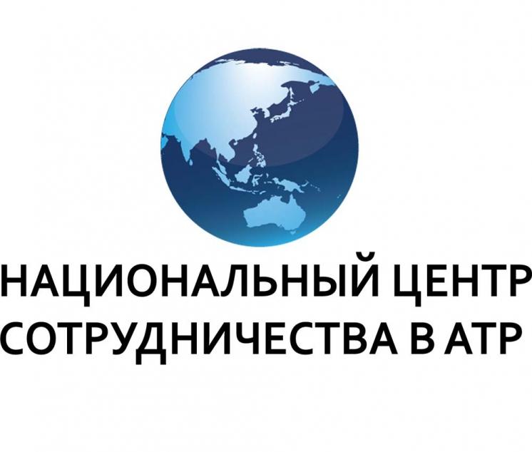 Национальный координационный центр по развитию экономических отношений со странами Азиатско-Тихоокеанского региона