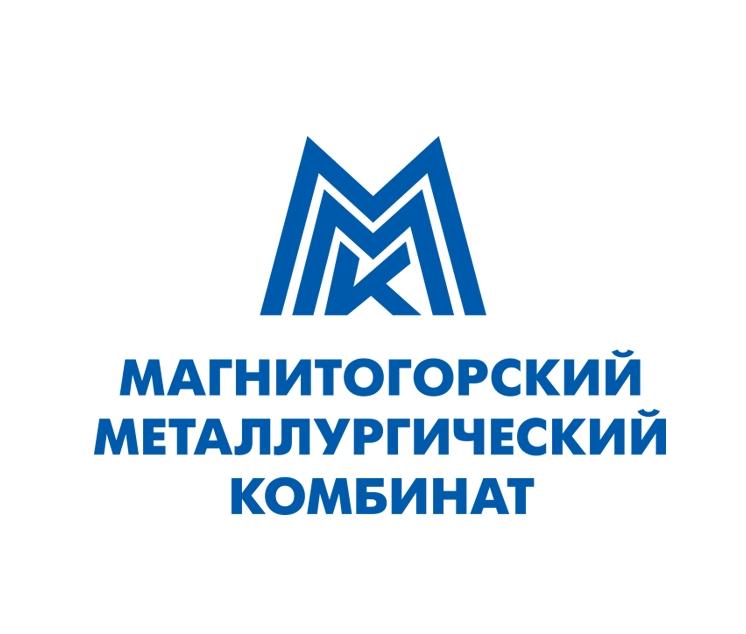 ПАО «Магнитогорский металлургический комбинат»
