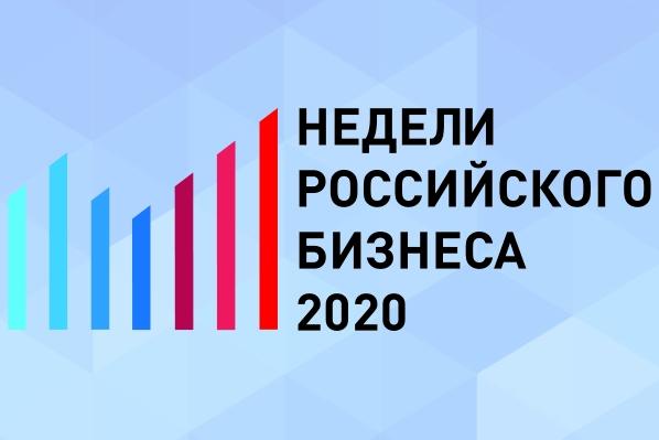 Проведение Недели российского бизнеса переносится на октябрь