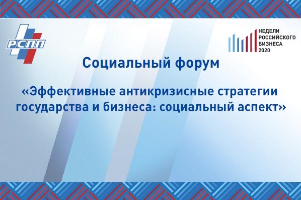 В рамках Недель российского бизнеса прошел Социальный форум