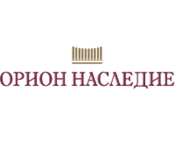 ООО «Орион Наследие»